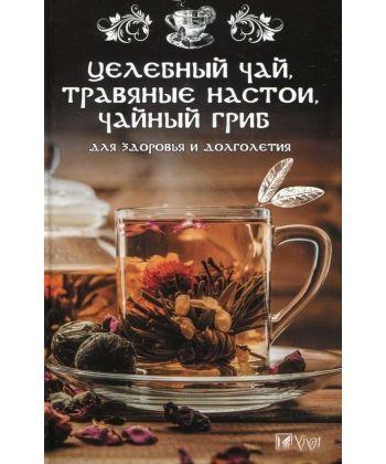 Целебный чай травяные настои чайный гриб для здоровья и долголетия