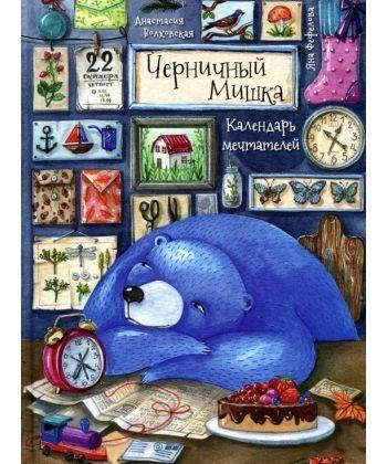 Черничный Мишка календарь мечтателей