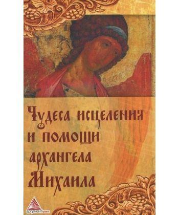 Чудеса исцеления и помощи архангела Михаила