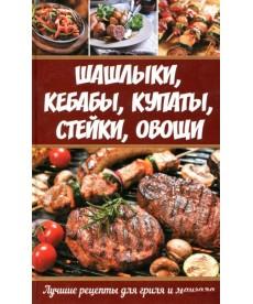 Шашлыки кебабы купаты стейки овощи Лучшие рецепты для гриля и мангала