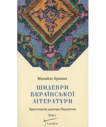 Шидеври вкраїнської літератури. Том 1
