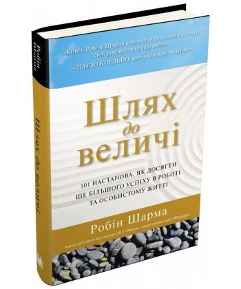 Шлях до величі. 101 настанова, як досягти ще більшого успіху в роботі та особистому житті