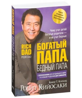 Богатый папа, бедный папа (мягкая обложка) - Фото 1