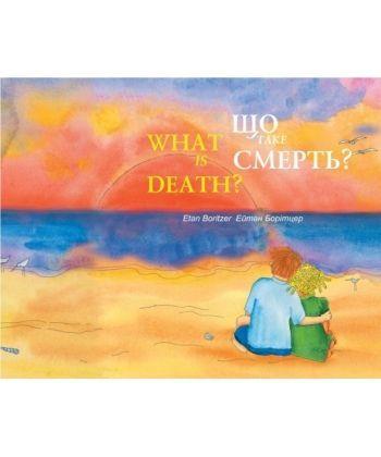 ЩО ТАКЕ СМЕРТЬ? / WHAT IS DEATH?