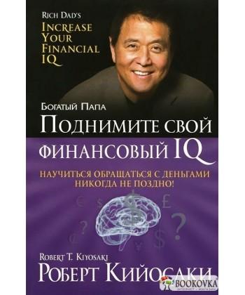 Поднимите свой финансовый IQ (2-е издание)