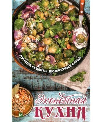 Экономная кухня Лучшие рецепты бюджетных блюд