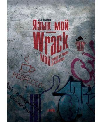 Язык мой - Wrack мой