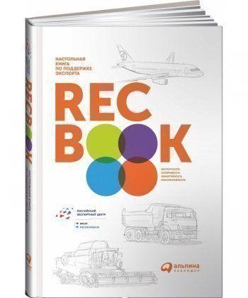 RECBOOK. Настольная книга по поддержке экспорта