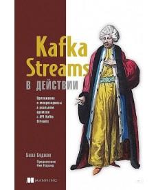 Kafka Streams в действии.Приложения и микросервисы для работы в реальном времени