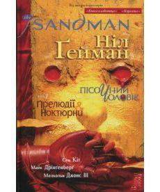 The Sandman. Пісочний чоловік. Том 1 : Прелюдії й ноктюрни