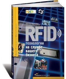 RFID - технологии на службе вашего бизнеса