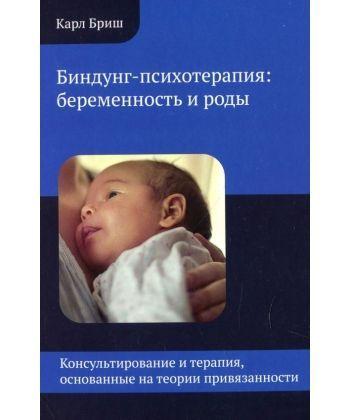 Биндунг-психотерапия. Беременность и роды