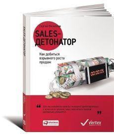 Sales-детонатор. Как добиться взрывного роста продаж