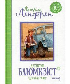 Детектив Блюмквіст здобуває славу (кн. 1)