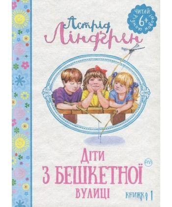 Діти з Бешкетної вулиці кн. 1