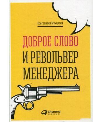 Доброе слово и револьвер менеджера