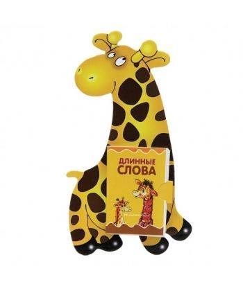 Жираф.Книжка-игрушка