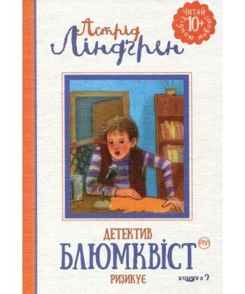 Знаменитий детектив Блюмквіст ризикує (кн. 2)
