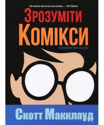 Зрозуміти комікси. Невидиме мистецтво