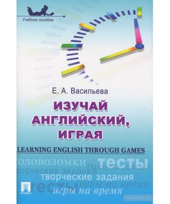 Изучай английский,играя