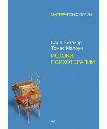 Истоки психотерапии