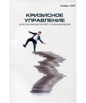 Кризисное управление для руководителей и менеджеров