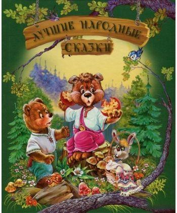 Лучшие народные сказки лето рус