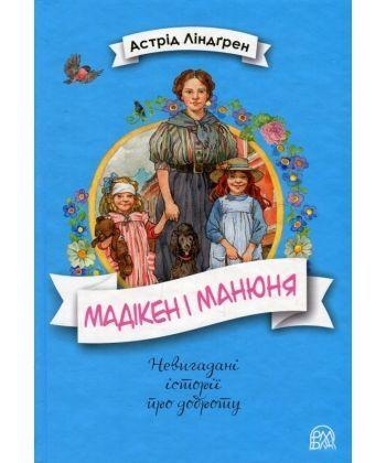 Мадікен і Манюня. кн. 2