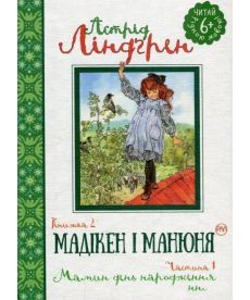 Мадікен і Манюня. кн. 2. Мамин день народження. (ч. 1)