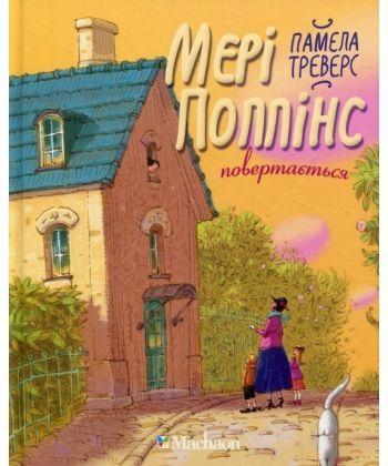 Мері Поппінс повертається кн.2