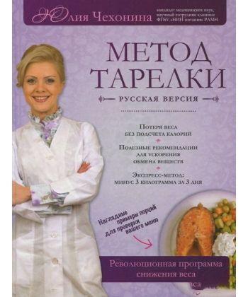 Метод тарелки: русская версия. Революционная программа снижения веса