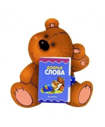 Мишка.Книжка-игрушка