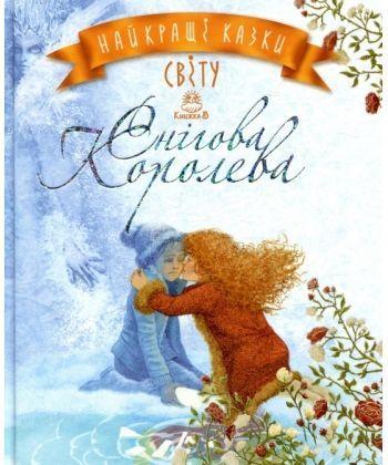 Найкращі казки світу : кн. 5 : Снігова Королева