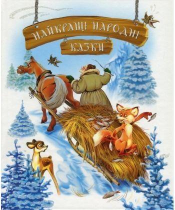 Найкращі народні казки зима