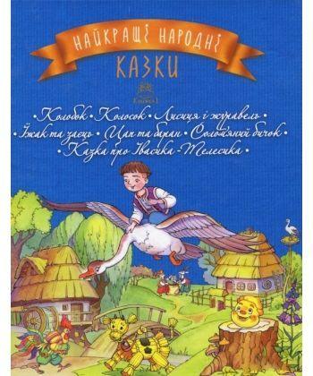 Найкращі народні казки : кн. 1 : Колобок. Колосок. Лисиця і журавель