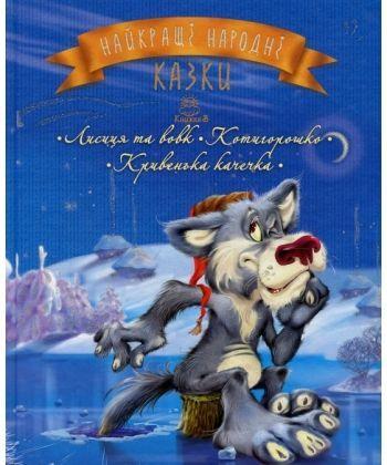 Найкращі народні казки : кн. 3. Лисиця та вовк. Котигорошко. Кривенька качечка (новорічна обкладинка)