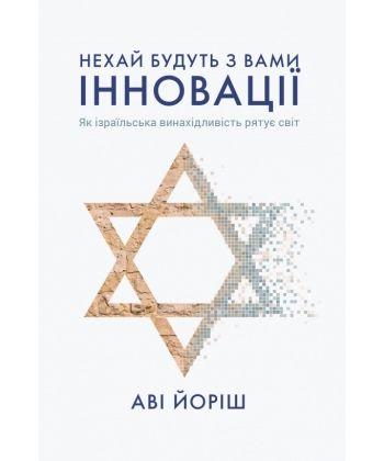 Нехай будуть з вами інновації. Як ізраїльська винахідливість рятує світ