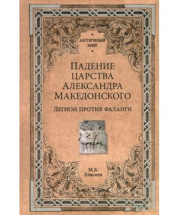 Падение царства Александра Македонского.Легион против фаланги
