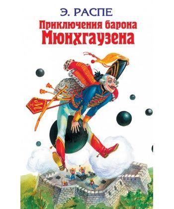 Приключения барона Мюнхгаузена: Сказки ил. В. Гальдяева