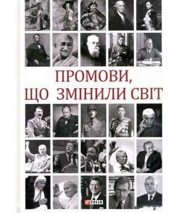 Промови, що змінили світ. 2-ге видання, перероблене