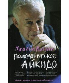 Психологическое айкидо (51-е изд.)