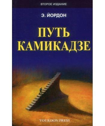 Путь камикадзе (2-е изд.)