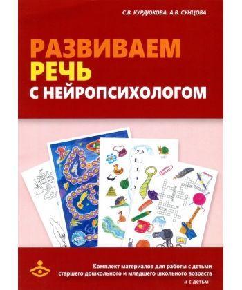 Развиваем речь с нейропсихологом. Комплект материалов для работы с детьми старшего дошкольного и младшего школьного возраста