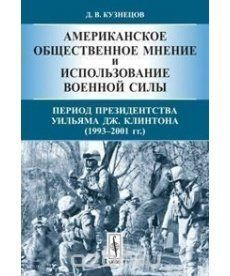 Американское обществ. мнение и использ. военной силы (1993-2001)