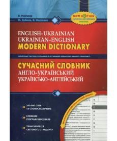 Сучасний англо-український, українсько-англійський словник. 200 000 слів