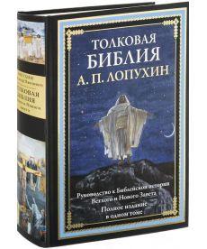 Толковая Библия.Руководство к Библейской истории Ветхого и Нового Завета