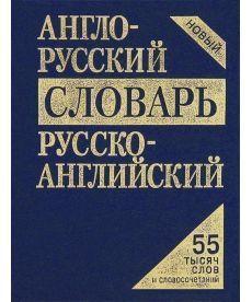 Англо-русский, русско-английский словарь (2-е изд.)