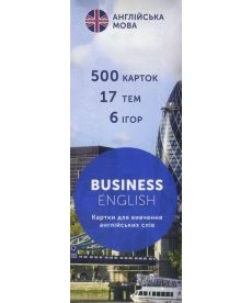 500 карток для вивчення англійської мови. Business English
