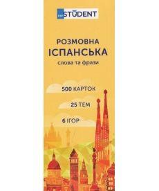 500 карток для вивчення іспанської мови. А1 для початківців