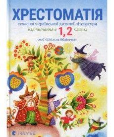 Хрестоматія сучасної української дитячої літератури для читання в 1, 2 класах